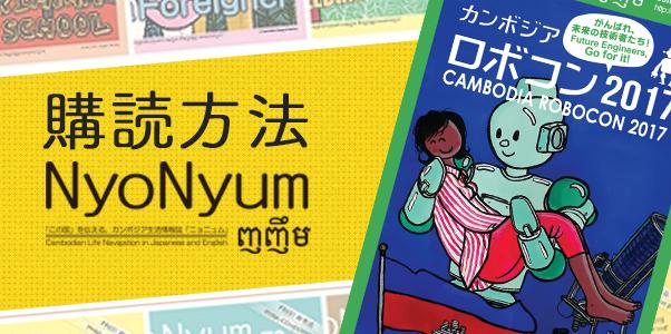 NyoNyumの購読方法