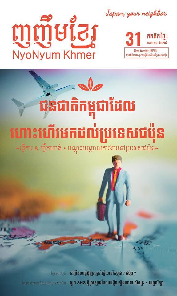 最新号は「日本に羽ばたくカンボジア人(留学&就職&実習)」特集! NyoNyum Khmer31号を発行しました