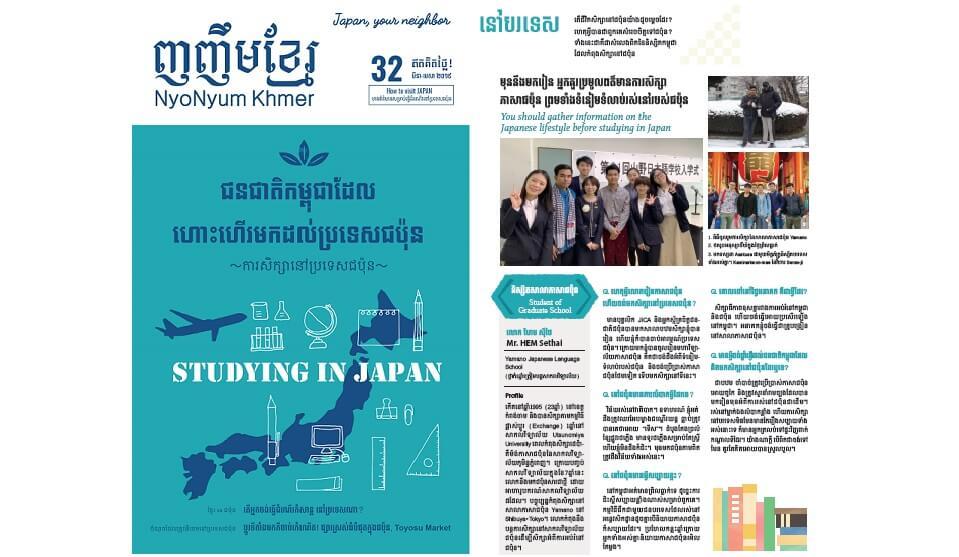 最新号は「日本留学」特集! NyoNyum Khmer32号を発行しました
