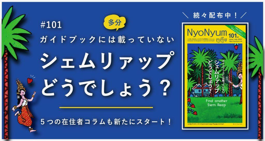 カンボジア情報誌「NyoNyum(ニョニュム)」101号発行のお知らせ!