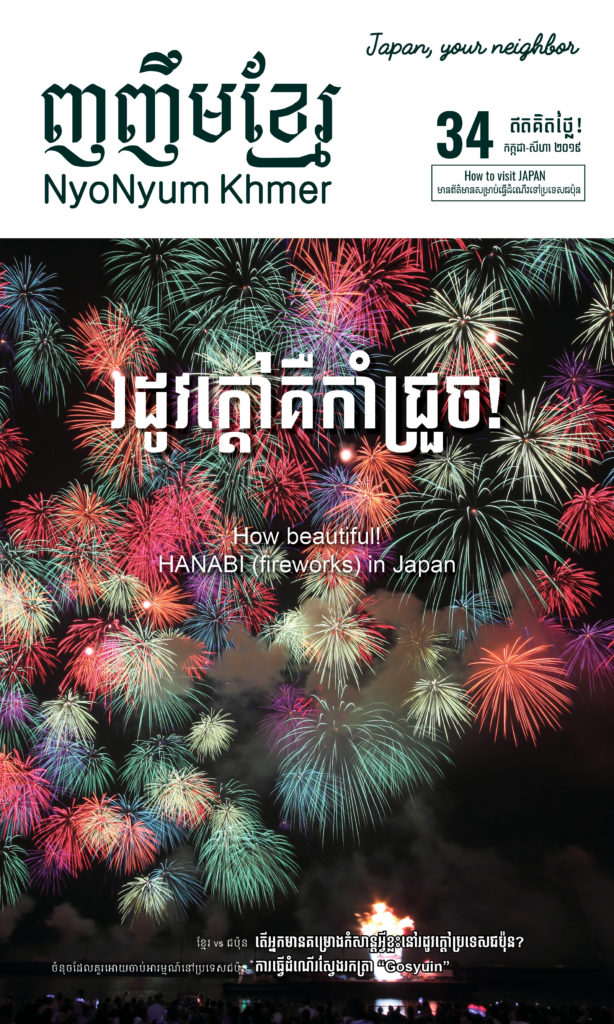 最新号は「日本の花火」特集! NyoNyum Khmer34号を発行しました