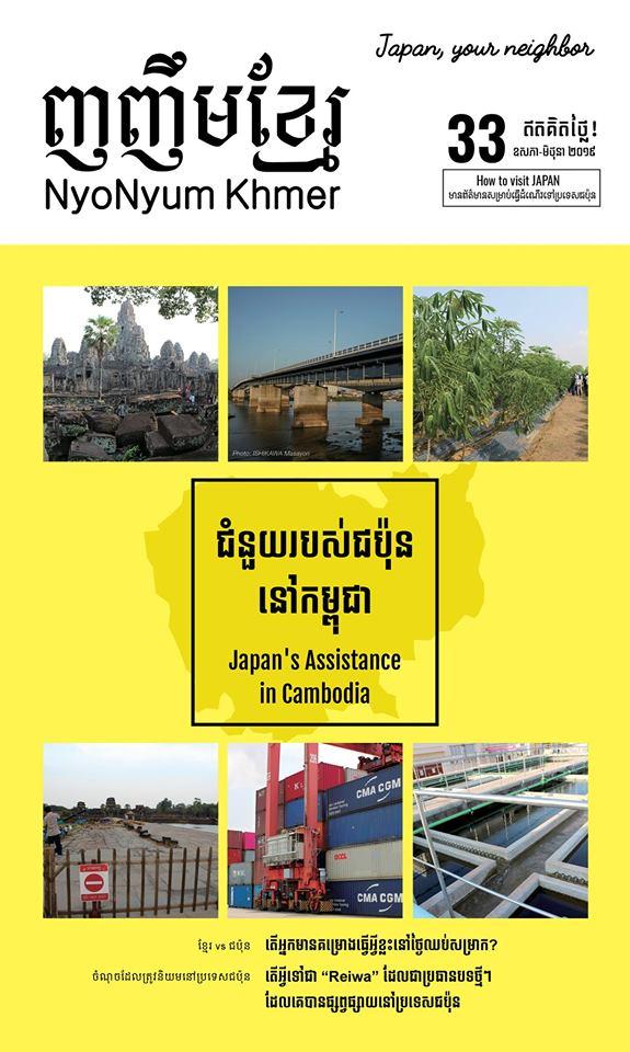 最新号は「JICA」特集! NyoNyum Khmer33号を発行しました