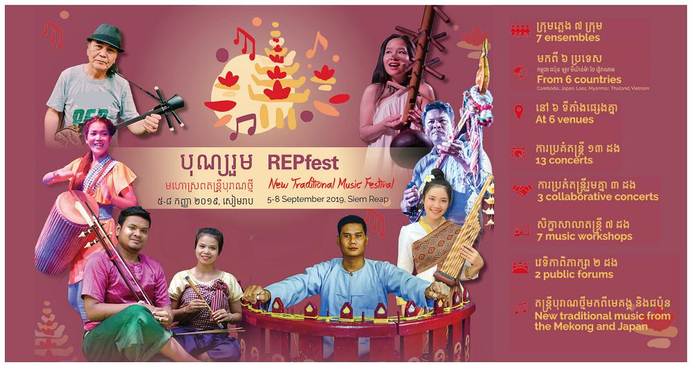 【9月5日から!】音楽フェスティバル「REPfest」がシェムリアップで開催