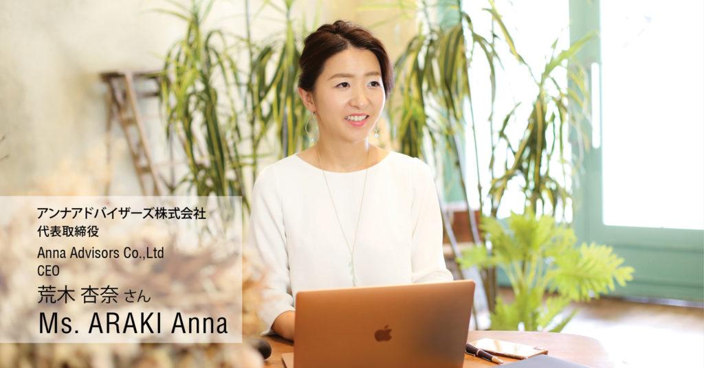 日本とカンボジアの不動産の違い【Anna Advisors CEO 荒木杏奈さん】