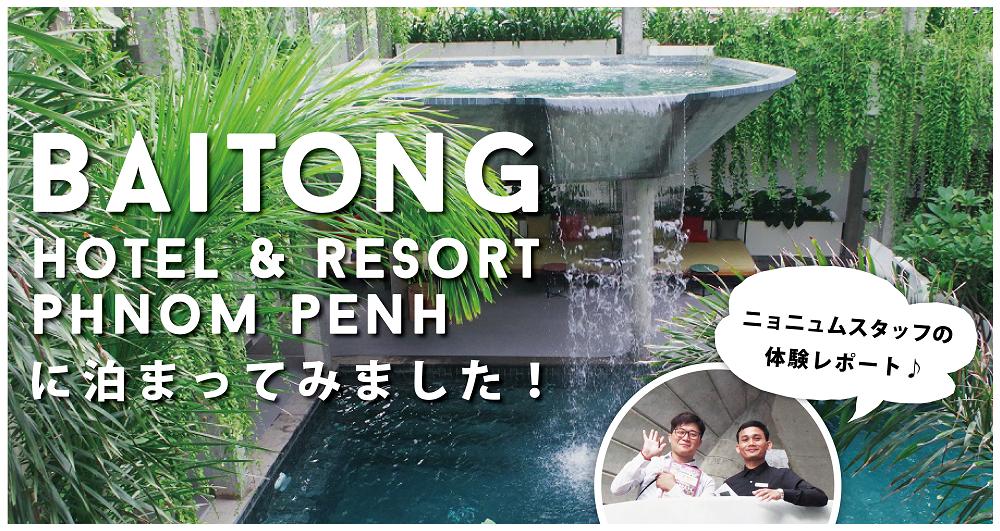 BAITONGホテルに泊まってみました!【ボンケンコンエリアに新ホテル!】
