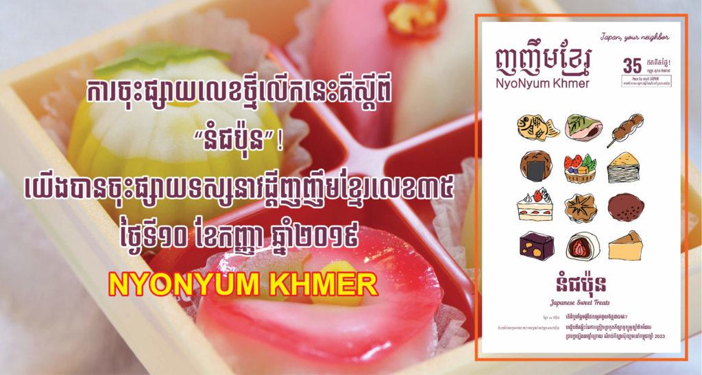 最新号は「日本のスイーツ」特集!NyoNyum Khmer35号を発行しました