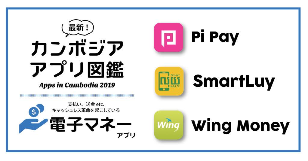 NyoNyum102号特集カンボジア アプリ図鑑「1.電子マネーアプリ」