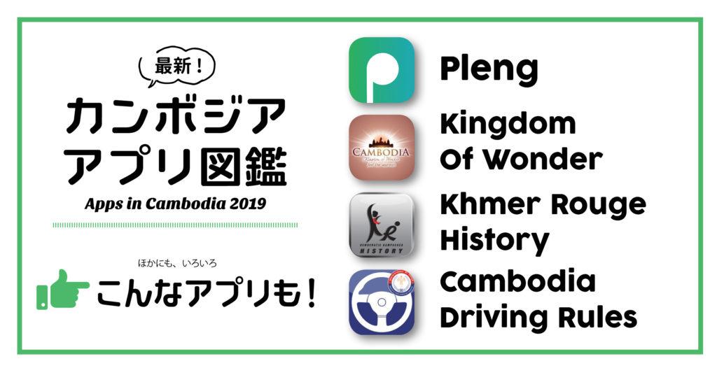 カンボジア アプリ図鑑「6.わずか100円で音楽ダウンロードし放題!」