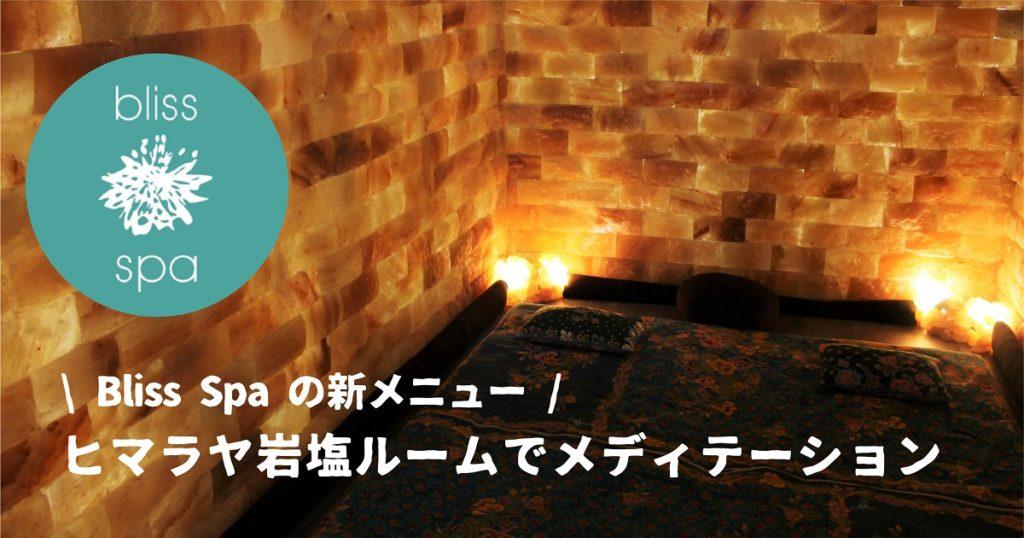 Bliss Spaの新メニューは「ヒマラヤ岩塩でのメディテーション」