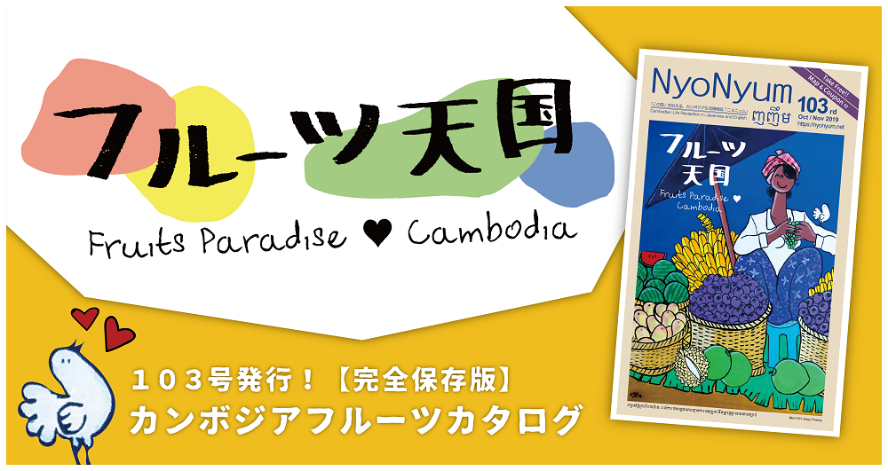カンボジア生活情報誌「NyoNyum」103号発行のお知らせ!<11/19更新>