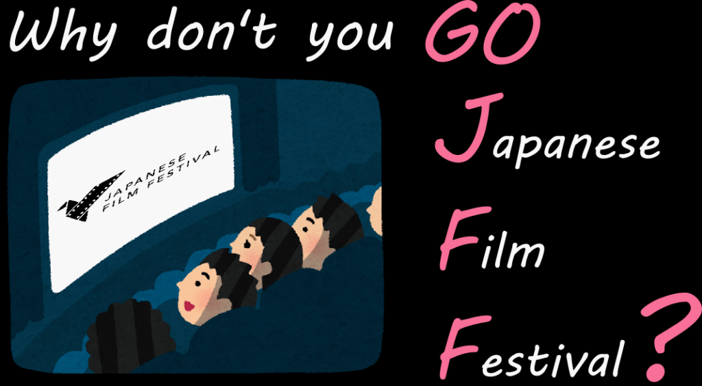 11月20日~24日まで「日本映画祭 in カンボジア2019」開催!