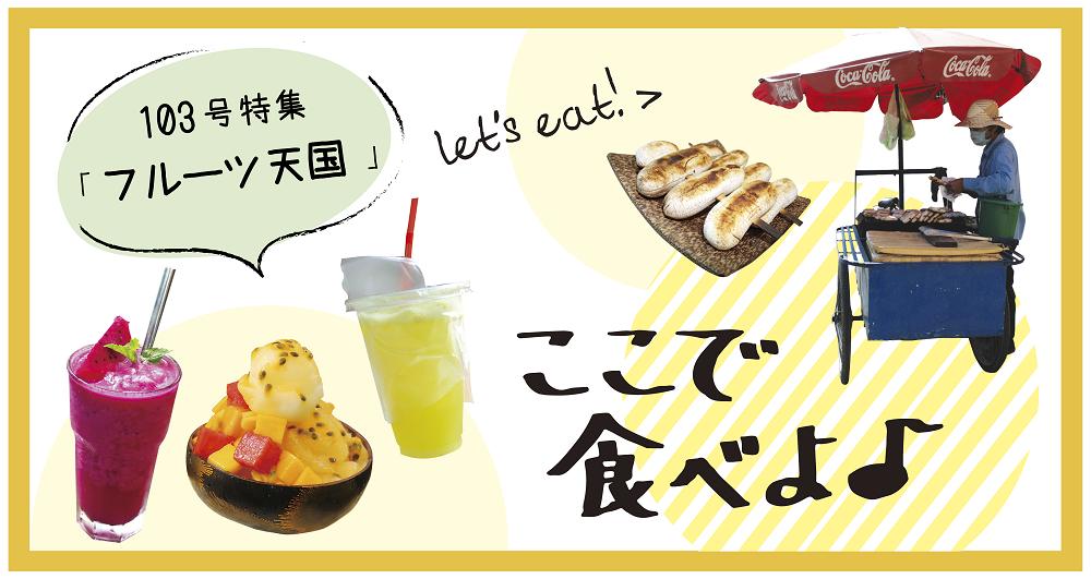 NyoNyum103号フルーツ特集 フルーツをおしゃれに食べよう!