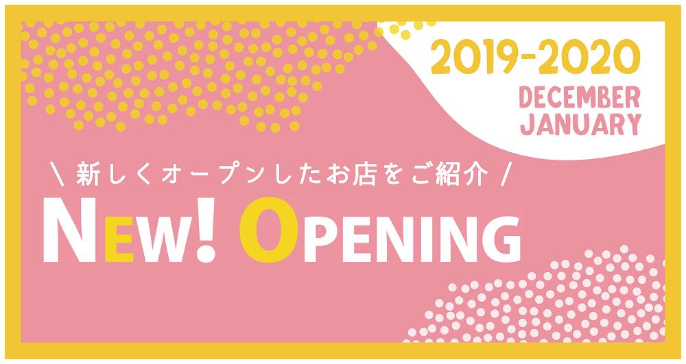 【NyoNyum104号】2019年12月カンボジアNEW OPENING情報