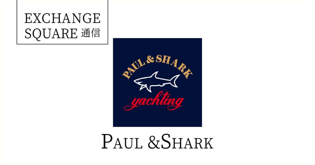 イタリアの高級スポーツウェアブランド PAUL&SHARK