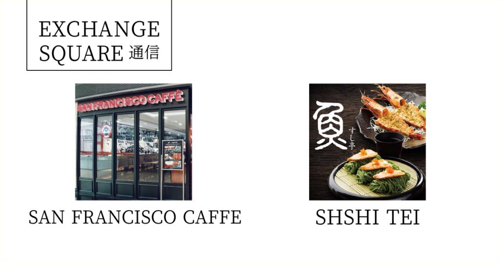 SAN FRANCISCO CAFFE(サンフランシスコカフェ) & SUSHI TEI(すし亭)