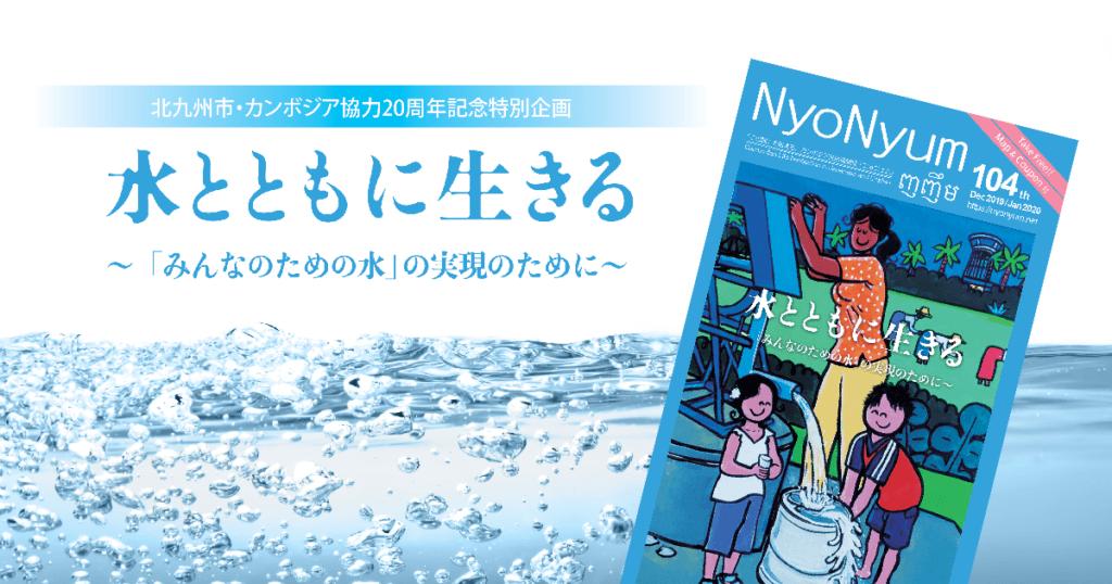 カンボジア生活情報誌「NyoNyum」104号発行のお知らせ!