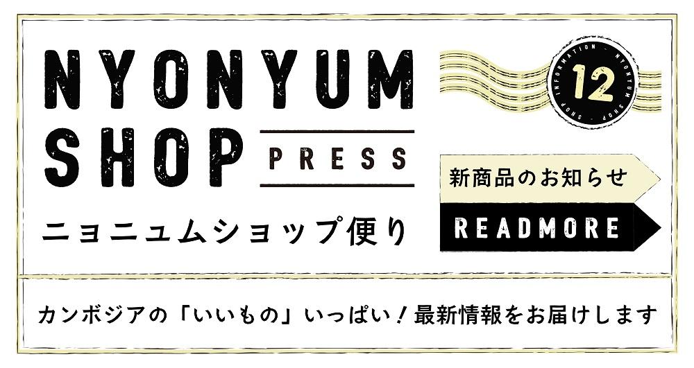 【104号掲載】ニョニュムショップ便り:新商品のご紹介!