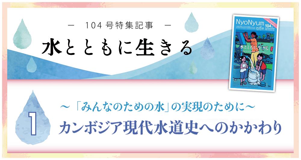 """ចង់ផ្គត់ផ្គង់ """"ទឹកស្អាត"""" ដល់អ្នកទាំងអស់គ្នា【Special1】"""