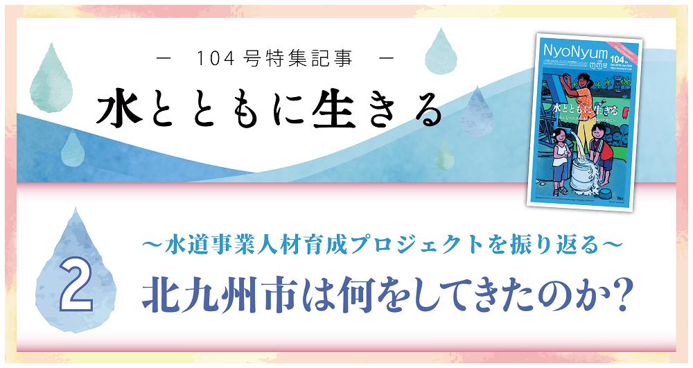 តើក្រុង Kitakyushu បានធ្វើអ្វីខ្លះ?【Special2】