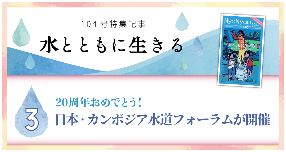 អបអរសាទរខួបលើកទី ២០ ! 【Special3】