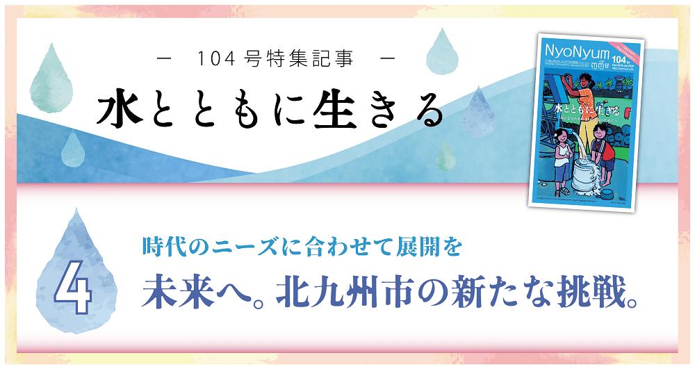 ទៅកាន់អនាគត ការសាកល្បងថ្មីរបស់ក្រុង Kitakyushu 【Special4】