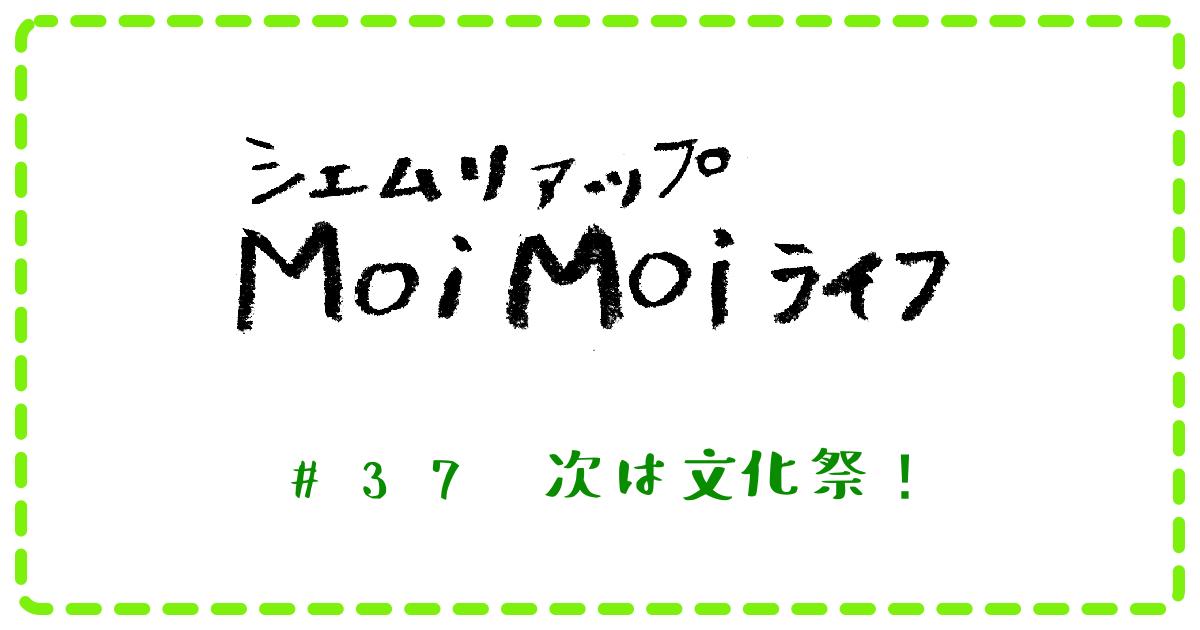 Moi Moi ライフ #37 次は文化祭!