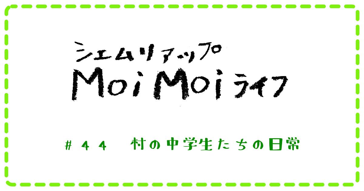 Moi Moi ライフ #44 村の中学生たちの日常