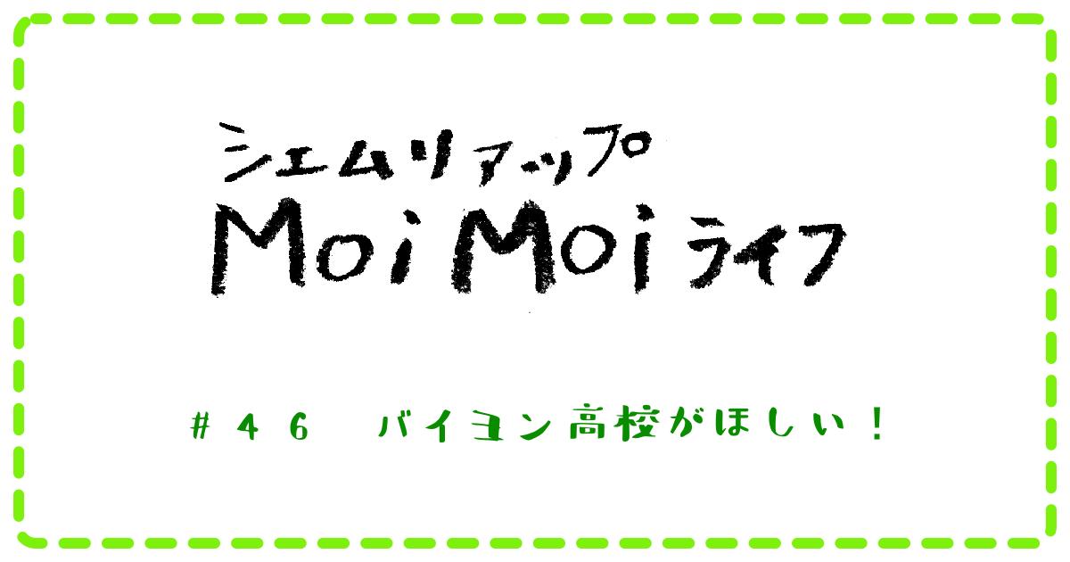 Moi Moi ライフ #46 バイヨン高校がほしい!