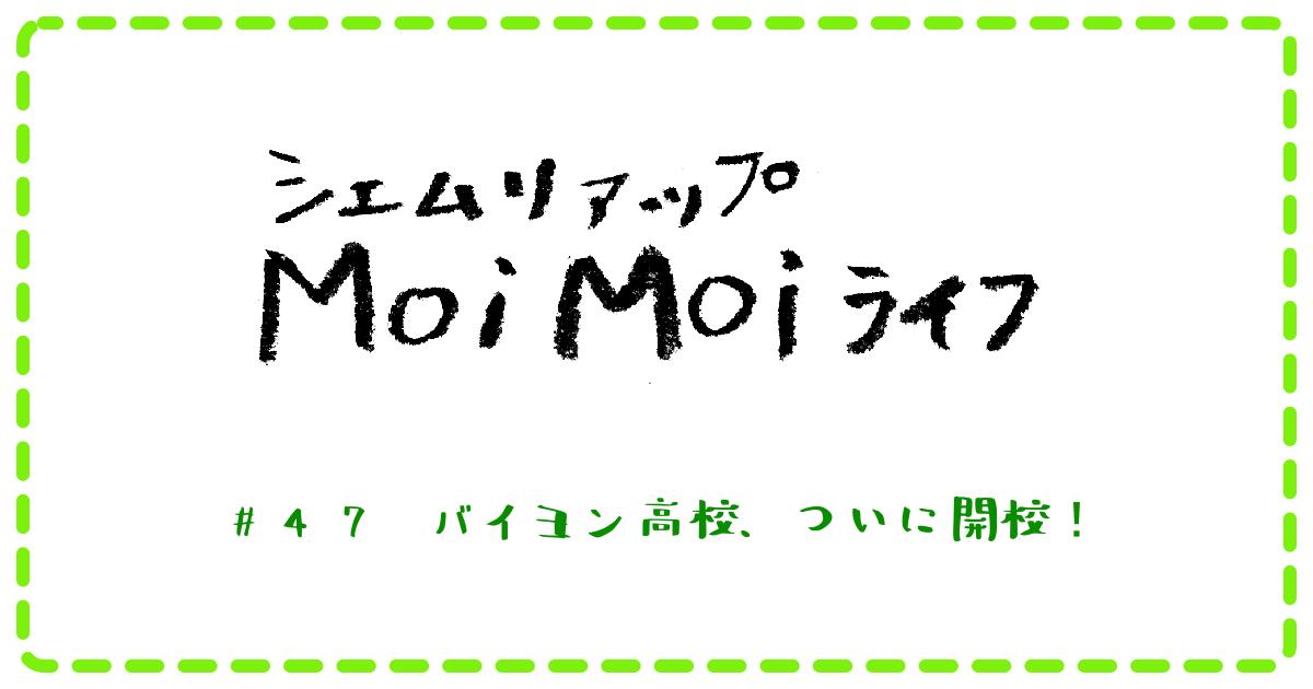 Moi Moi ライフ #47 バイヨン高校、ついに開校!