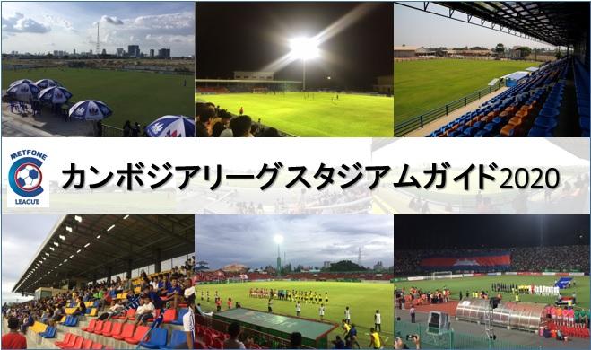 【カンボジア国内のサッカースタジアム案内】※2020年2月5日更新