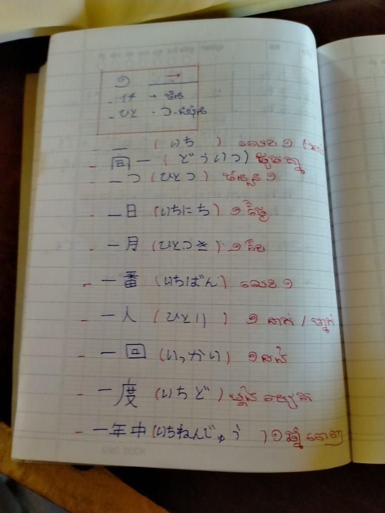 生徒のノート