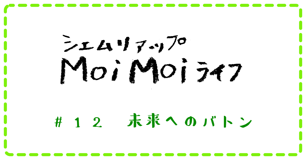 Moi Moi ライフ #12 未来へのバトン