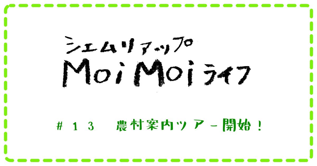 Moi Moi ライフ #13 農村案内ツアー開始!