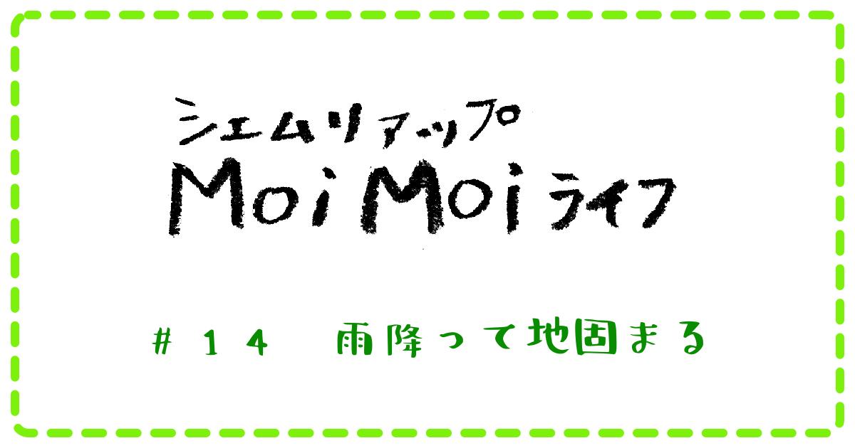 Moi Moi ライフ #14 雨降って地固まる