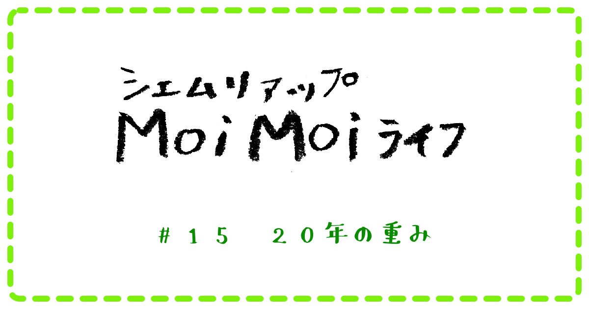 Moi Moi ライフ #15 20年の重み