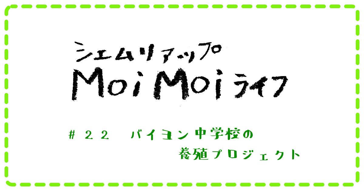 Moi Moi ライフ #22 バイヨン中学校の養殖プロジェクト