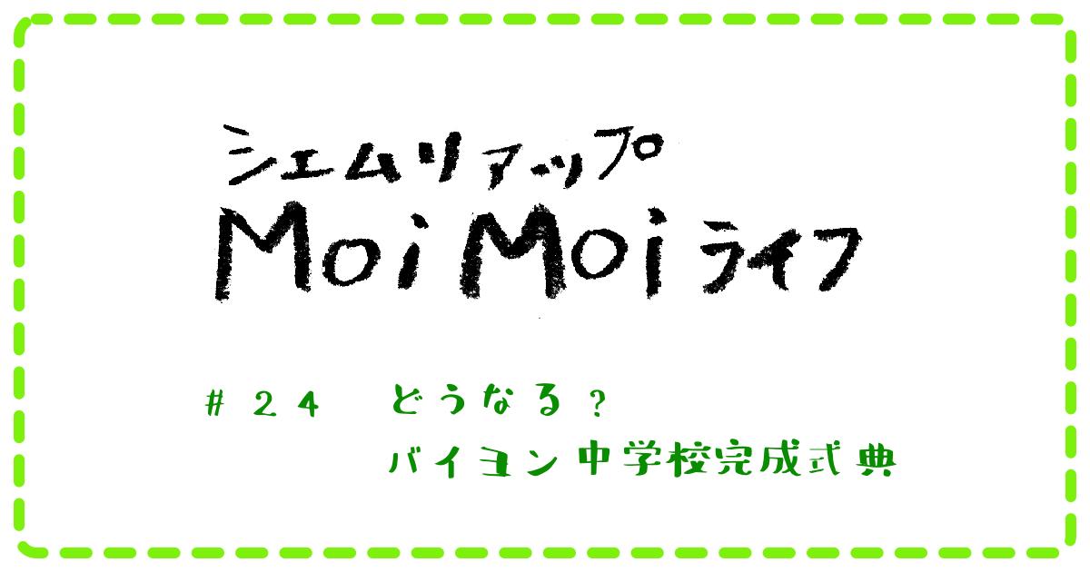 Moi Moi ライフ #24 どうなる?バイヨン中学校完成式典