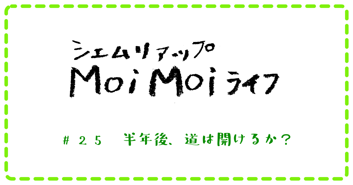Moi Moi ライフ #25 半年後、道は開けるか?