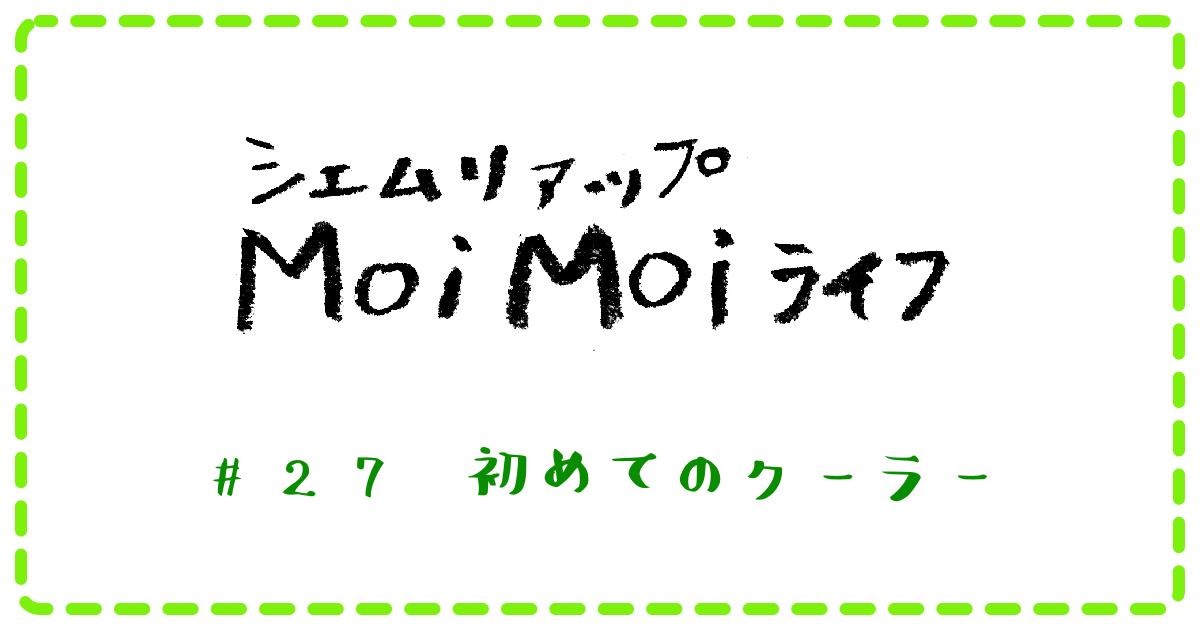 Moi Moi ライフ #27 初めてのクーラー