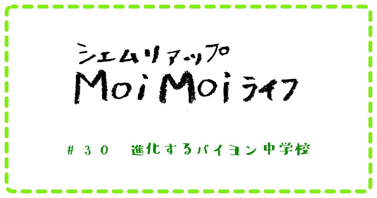 Moi Moi ライフ #30 進化するバイヨン中学校