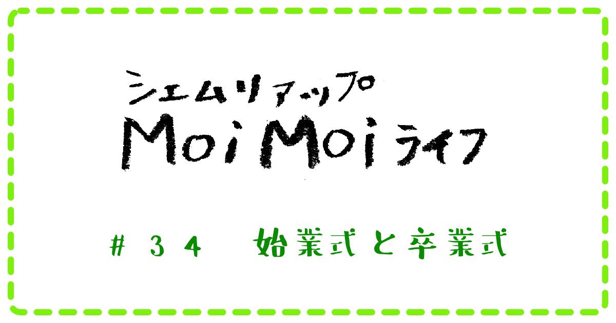 Moi Moi ライフ #34 始業式と卒業式