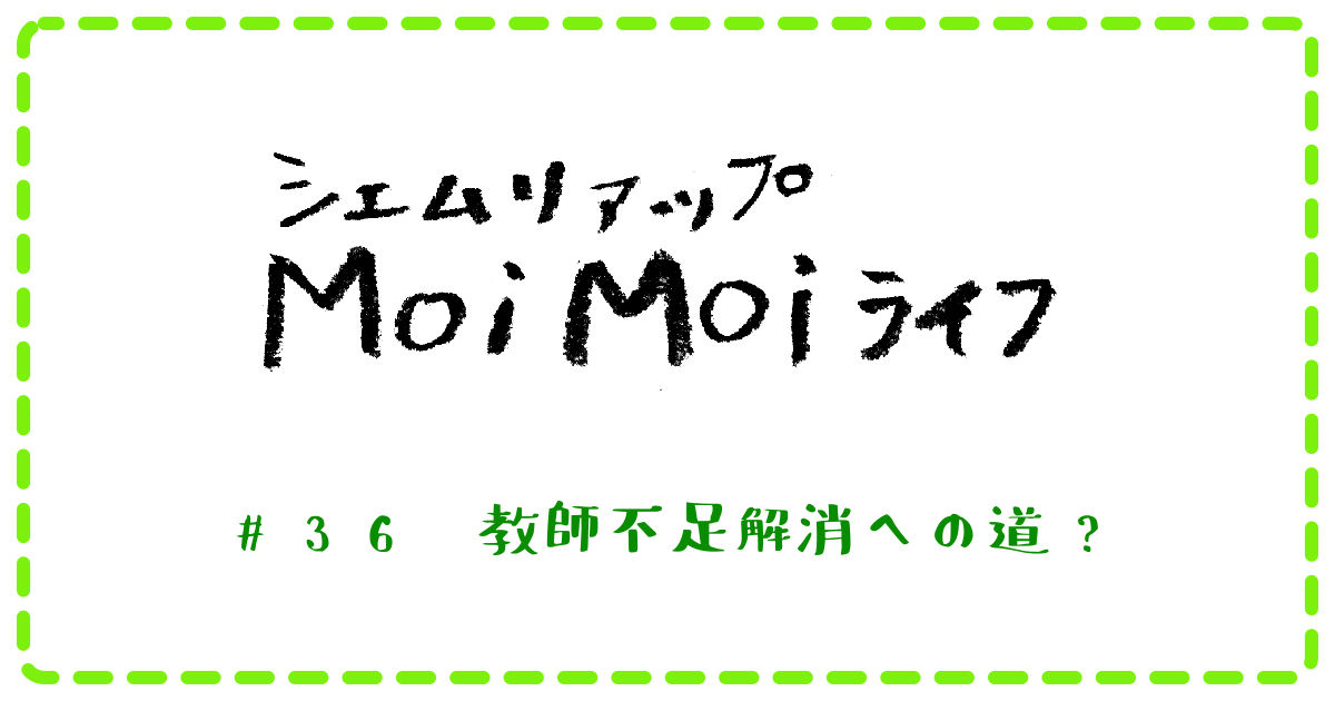 Moi Moi ライフ #36 教師不足解消への道?