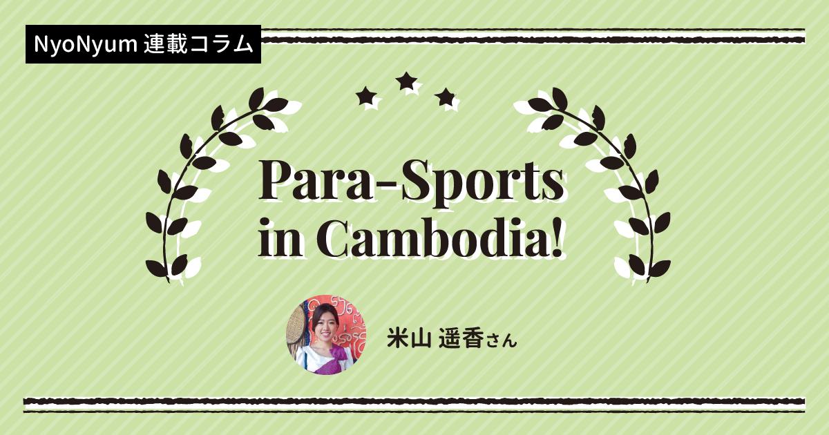 パラスポーツinカンボジア⑤「第10回ASEAN Para Games へ向けて」
