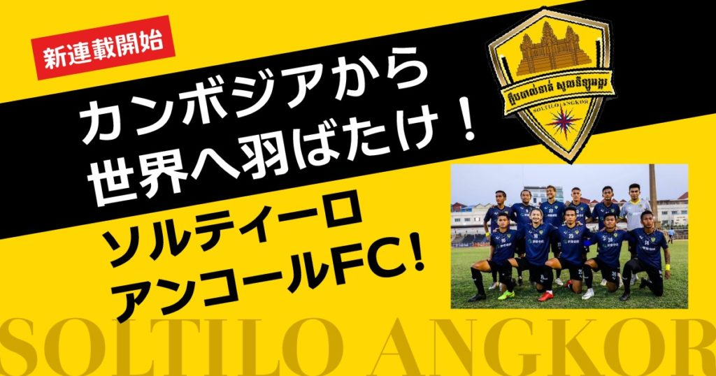 【新連載】カンボジアから世界へ羽ばたけ!ソルティーロアンコールFC!