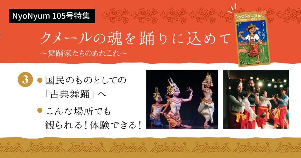 NyoNyum105号特集:③国民のものとしての「古典舞踊」へ