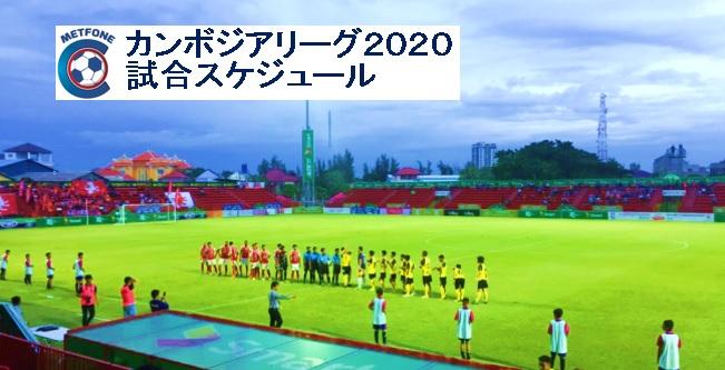 メットフォンカンボジアリーグ2020 試合日程一覧 ※2月6日更新