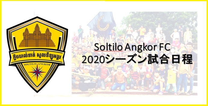 【2020年版】ソルティーロアンコールFC試合日程一覧