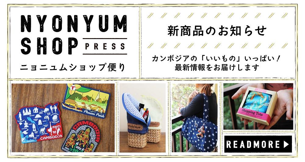 【105号掲載】ニョニュムショップ便り:新商品のご紹介!