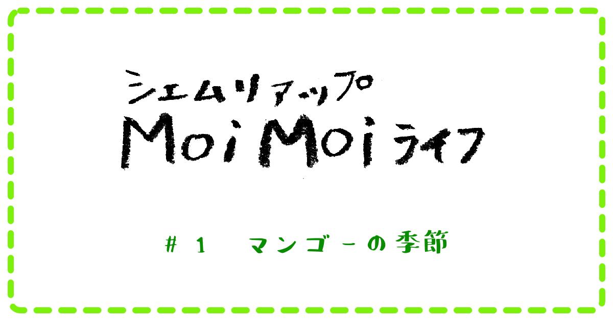 Moi Moi ライフ #1 マンゴーの季節