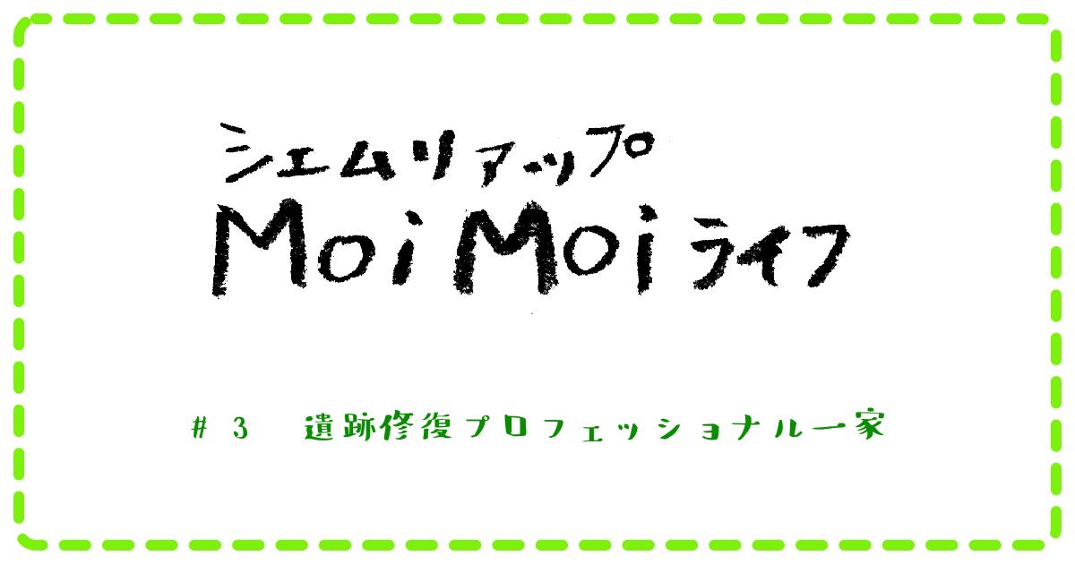 Moi Moi ライフ #3 遺跡修復プロフェッショナル一家